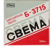 СВЕМА Б-3715 в продаже