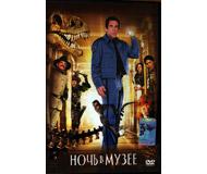 Фильм DVD в продаже
