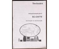 Technics SC-CH770 в продаже