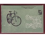 Велосипед  в продаже